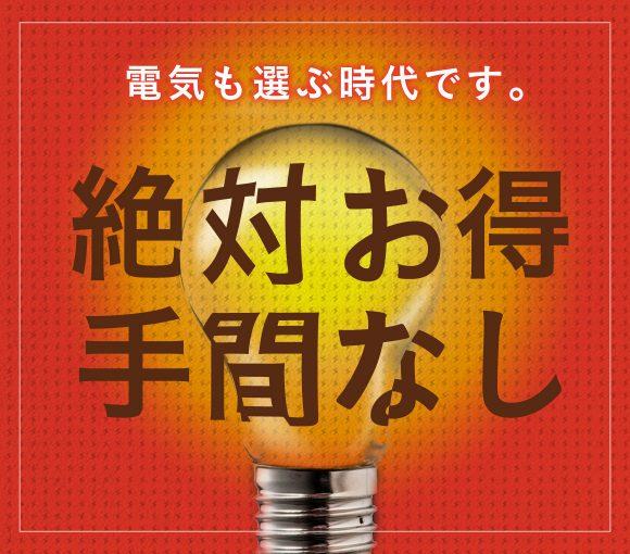 【電気も選ぶ時代です。絶対お得手間なし】電力事業