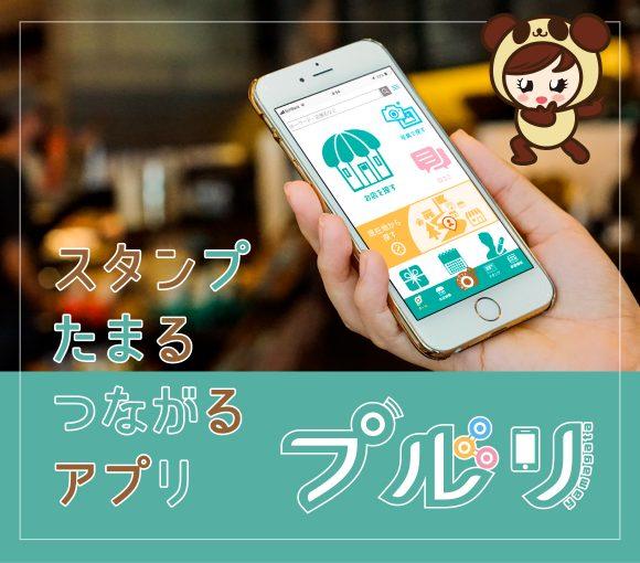 【スタンプたまるつながるアプリ】プルリ