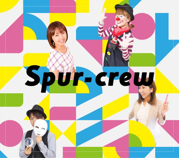 【東北・山形の芸能タレント&MC多数スタンバイ!】Spur-crew